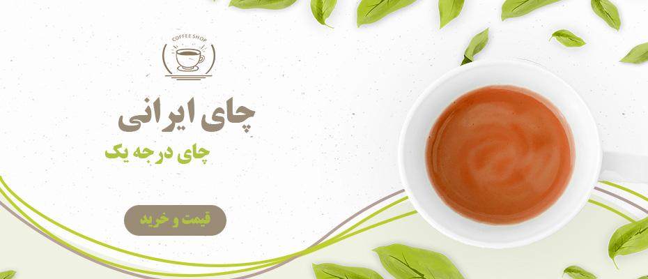 tea-buy